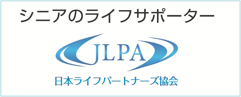 日本ライフパートナーズ協会
